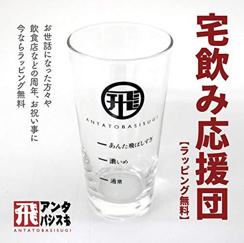 あんた飛ばしすぎ / タンブラーグラス410ml (1)