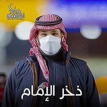 Zokhr Al Emam