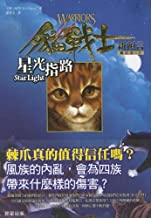 Warriors: The New Prophecy #4: Starlight (Chinese Edition)