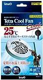 テトラ (Tetra) 25℃クールファン CFT-60