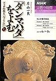 「ダンマパダ」をよむ 上―ブッダの教え「今ここに」 (NHKシリーズ NHK宗教の時間)