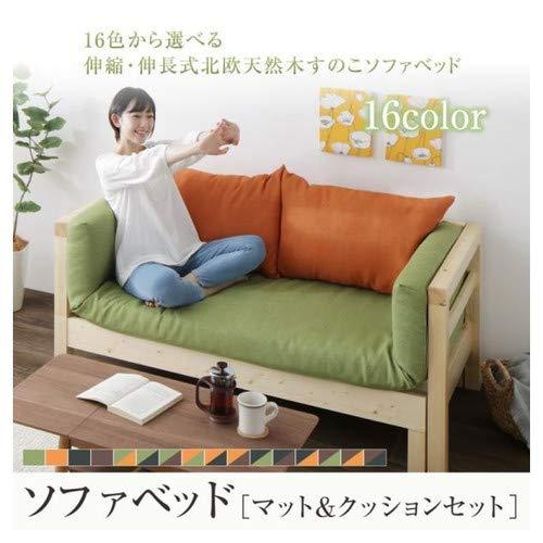 (背)オレンジ×(座)オレンジ マット&クッションセット 2P-3.5P 16色から選べる 伸縮・伸長式北欧天然木すのこソファベッド Exii エグジー【ノーブランド品】