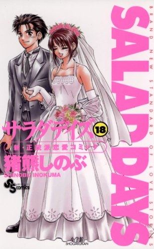 SALAD DAYS(18) (少年サンデーコミックス)
