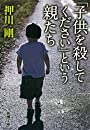 「子供を殺してください」という親たち(新潮文庫)