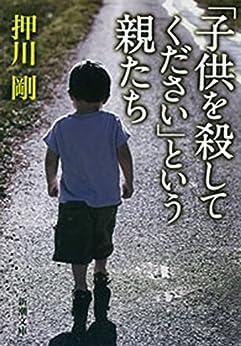 [押川 剛]の「子供を殺してください」という親たち(新潮文庫)