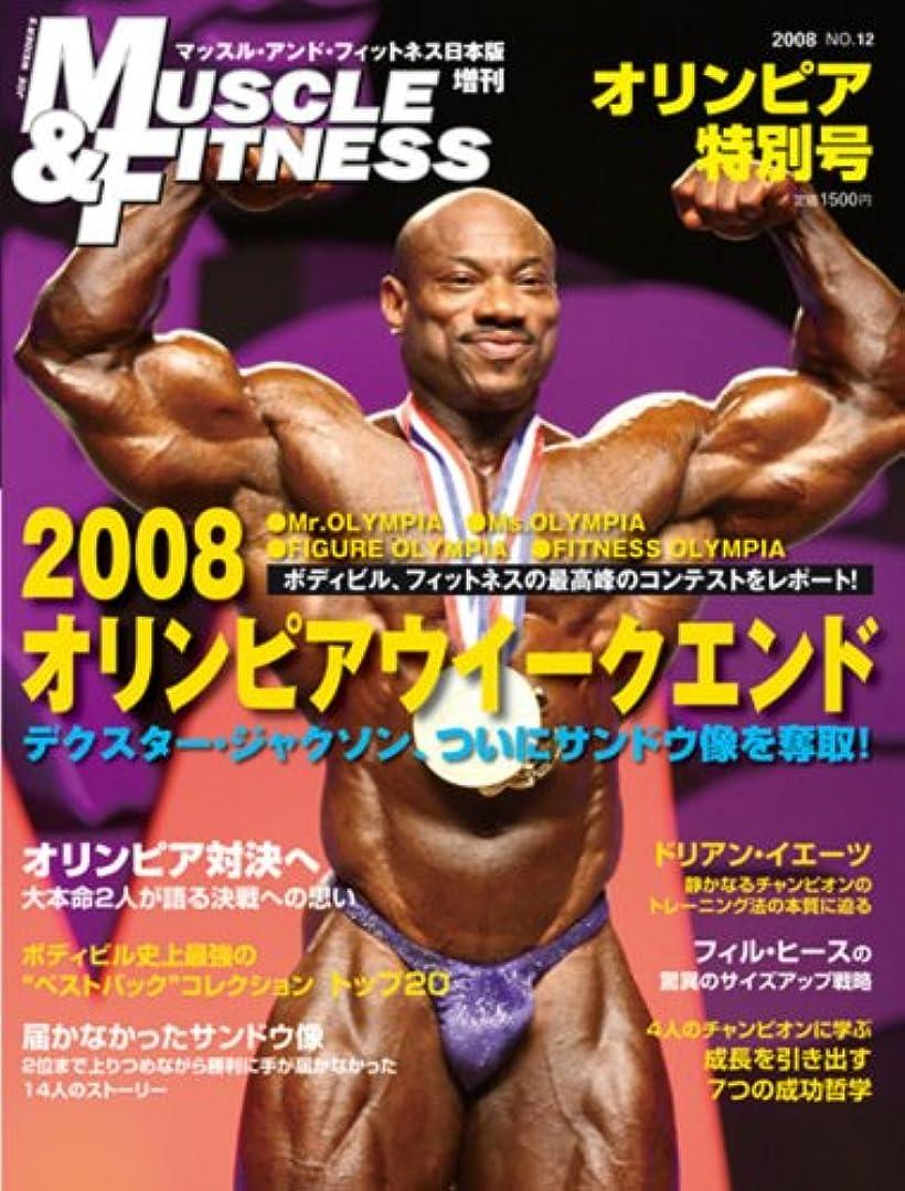 『マッスル?アンド?フィットネス日本版』増刊2008オリンピア特別号