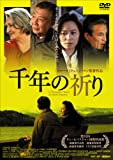 千年の祈り [DVD] image