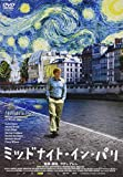ミッドナイト・イン・パリ[DVD]