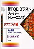 新TOEICテストスーパートレーニング リスニング編