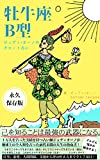 Tarot fortune telling by Lludy Ono: Taurus Blood type B (Japanese Edition)
