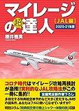 マイレージの超達人 JAL編