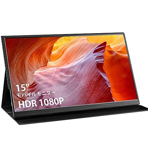 モバイルモニター Dragon Touch 15インチ モバイルディスプレイ 1920x1080FHD 100%sRGB広色域 IPSパネル 4mm超薄型 軽量 USB Type-C/mini HDMI/PC用モニター PS4/XBOX/Switch/PC/Macなど対応 S1 Lite