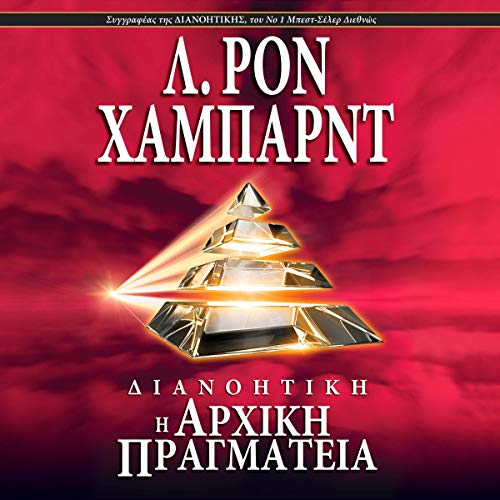 Dianetics: The Original Thesis (Greek Edition) cover art