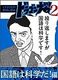 【ドラマ化記念!超試し読み】ドラゴン桜2 国語は科学だ!編 (コルク)