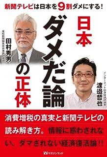 日本ダメだ論の正体~新聞テレビは日本を9割ダメにする!