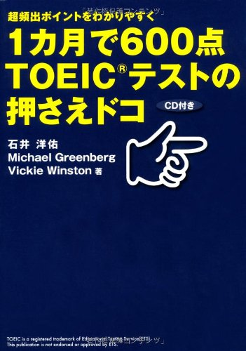 Pressing Anywhere In The 600 Point Toeic Test In A Month 2010 Isbn 4887841124
