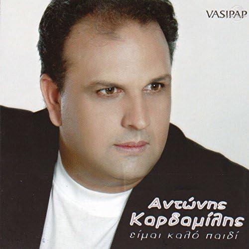Antonis Kardamilis