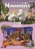 ムーミン パペット・アニメーション 魔法の巻 〜飛行おにの魔法〜[NSDS-18550][DVD]