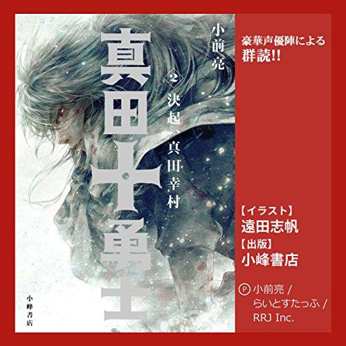 『真田十勇士 (2) 決起、真田幸村』のカバーアート