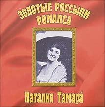Golden Romance / Zolotiye Rossipi Romansa