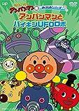 それいけ!アンパンマン のりものシリーズ アンパンマンとバイキンUFOロボ[DVD]