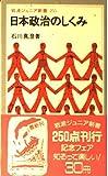 日本政治のしくみ (岩波ジュニア新書 (255))