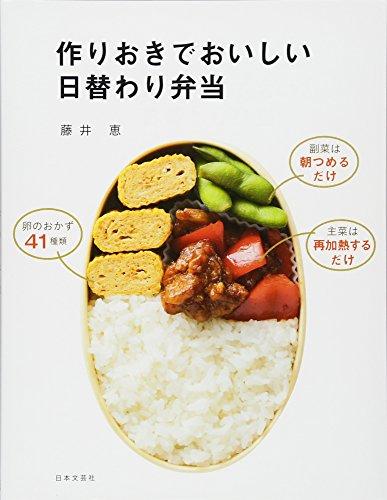 日本文芸社『作りおきでおいしい 日替わり弁当』