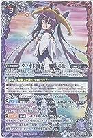 【シングルカード】ヴィオレ魔ゐ -魔族side- (SD51-CP01) - バトルスピリッツ [SD51]メガデッキ ダブルノヴァデッキX (CP)