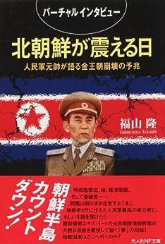 [福山隆]のバーチャルインタビュー 北朝鮮が震える日 人民軍元帥が語る金王朝崩壊の予兆 (光人社NF文庫)