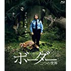 ボーダー 二つの世界 [Blu-ray]