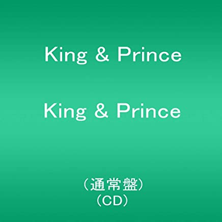 【初回封入特典あり】King & Prince(通常盤)(CD)(1stアルバム「King & Prince」発売記念キャンペーン 応募用シリアルナンバー封入)