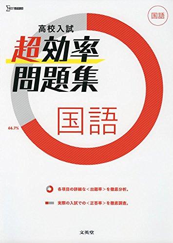 高校入試 超効率問題集 国語