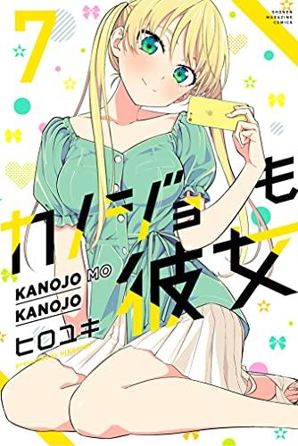 カノジョも彼女(7) (週刊少年マガジンコミックス)