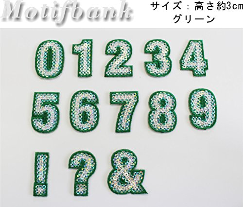 【アルファベット・数字】 スパンコール刺繍ワッペン 【7】 1枚220円 (グリーン) 【アイロン接着可】 ご希望の文字を色選択よりお選びください。