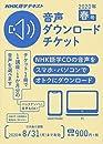 NHK NHK語学テキスト 音声ダウンロードチケット 2020年春号