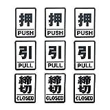 Simple Stickers Club 汎用ステッカー 「 押(PUSH)、引(PULL)、締切(CLOSED) 5.4×3.4cm 各1枚 」  1シート qb600016a01n0