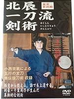 北辰一刀流剣術 東京玄武館 [DVD]