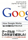 How Google Works表紙&Amazonリンク