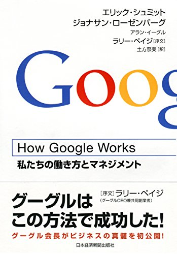 How Google Works (日本経済新聞出版)