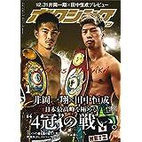 ボクシングマガジン 2021年 01 月号 [雑誌]