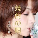 Shochu No Uta/3ki Ondo...