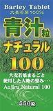 ユウキ製薬 青汁粒ナチュラル100(550粒入)
