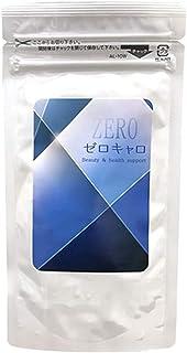 ゼロキャロ 60粒 サプリメント メーカー正規品 ヘルスフーズ