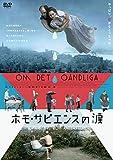 ホモ・サピエンスの涙 DVD[DVD]