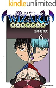 WIZARD/ウィザード -魔術師の助手編- 6巻 表紙画像