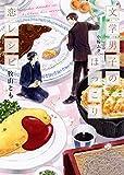 文学男子のほっこり恋レシピ (二見書房 シャレード文庫)