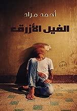 The Blue Elephant (ElFil Alazraq) Arabic Edition by Ahmed Mourad (2012-09-27)