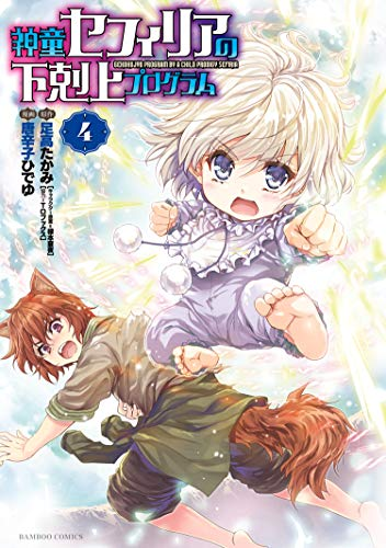 神童セフィリアの下剋上プログラム (4) (バンブーコミックス)