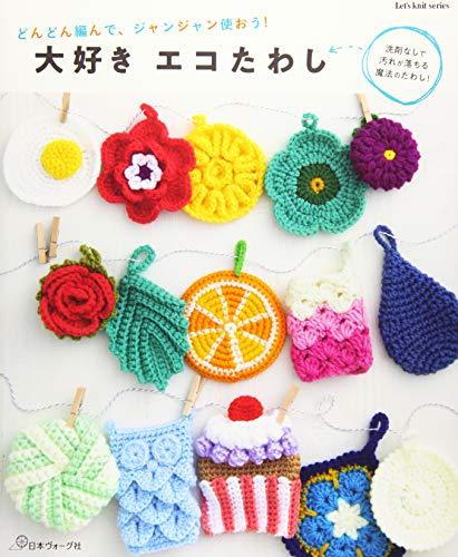大好き エコたわし (Let's knit series)