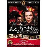 風と共に去りぬ [DVD] FRT-100